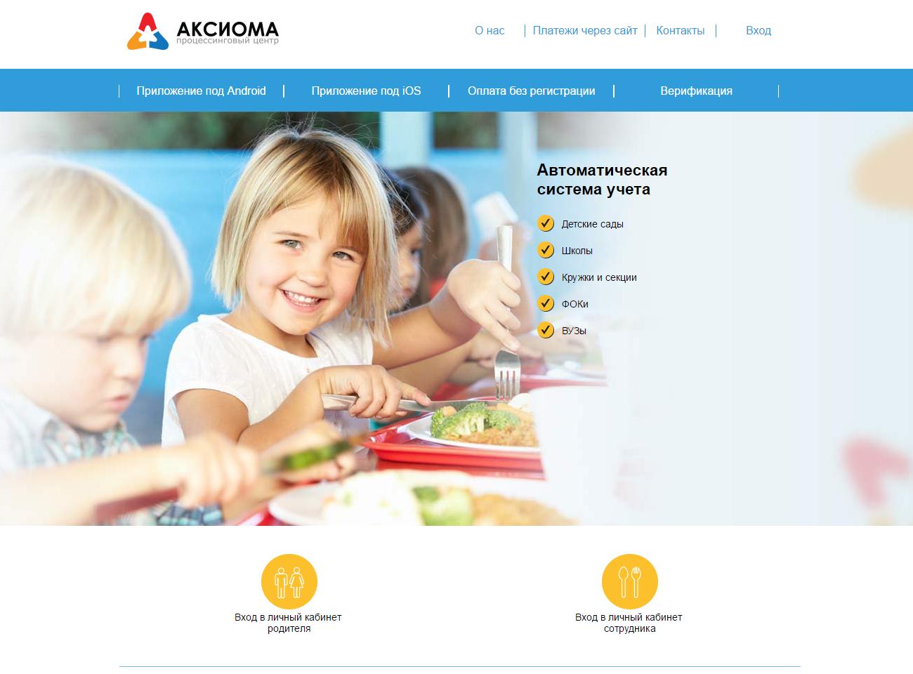 аксиома питание детей без регистрации