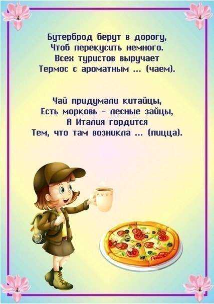 частушки про правильное питание для детей