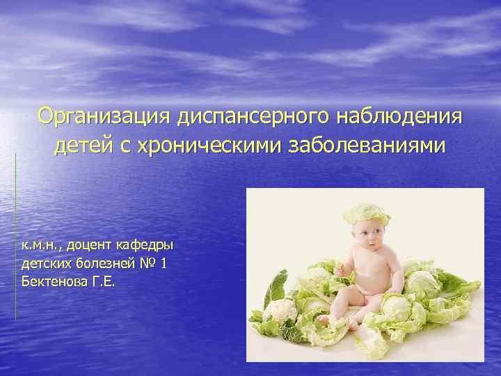диспансерное наблюдение за детьми с хроническими расстройствами питания