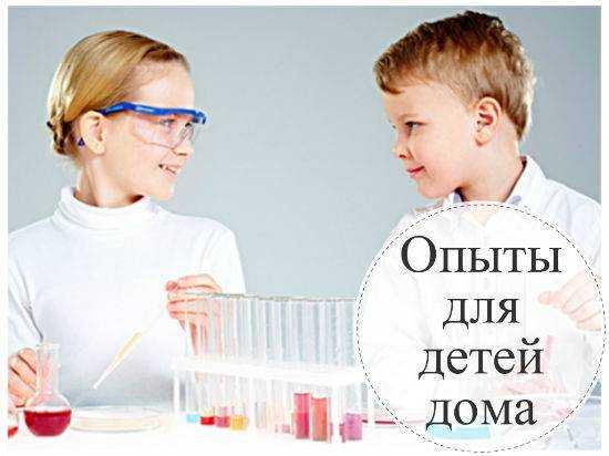 химические опыты с продуктами питания для детей