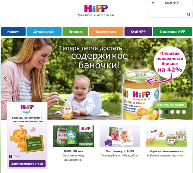 hipp продукты питания для детей