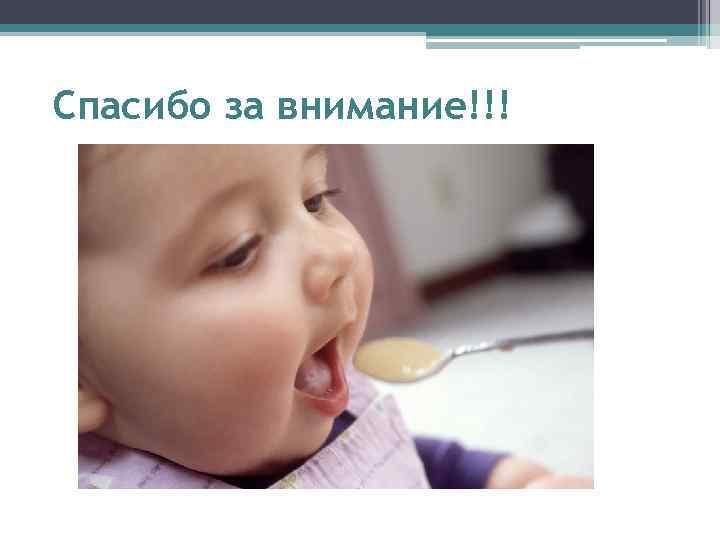 лечебное питание детей первого года жизни
