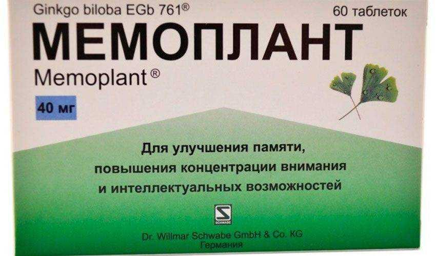лекарство для питания мозга для детей