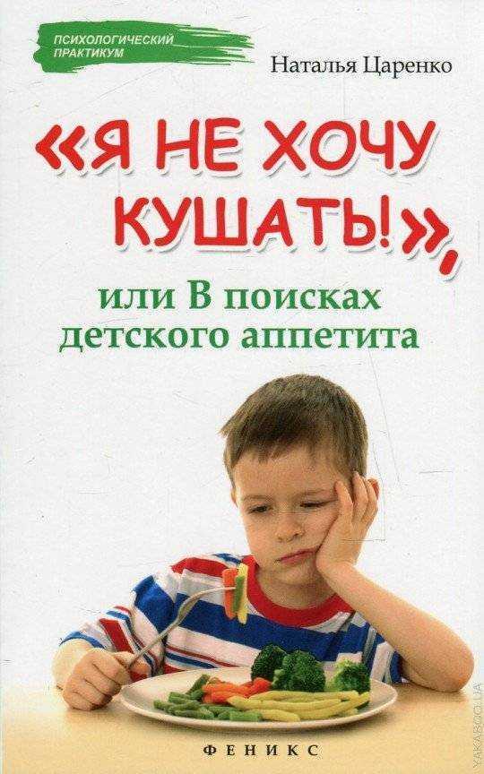 литература для детей о правильном питании