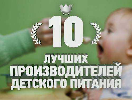 марки питания для детей