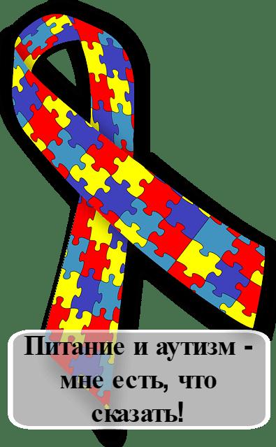 питание детей аутистов и лечение в россии