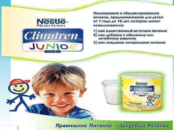 питание детей старше 1 года педиатрия