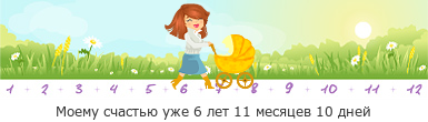 питание детей второго года жизни