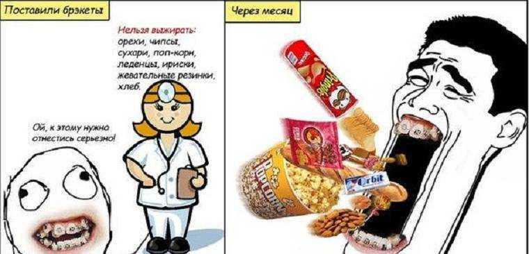 питание для детей брекеты