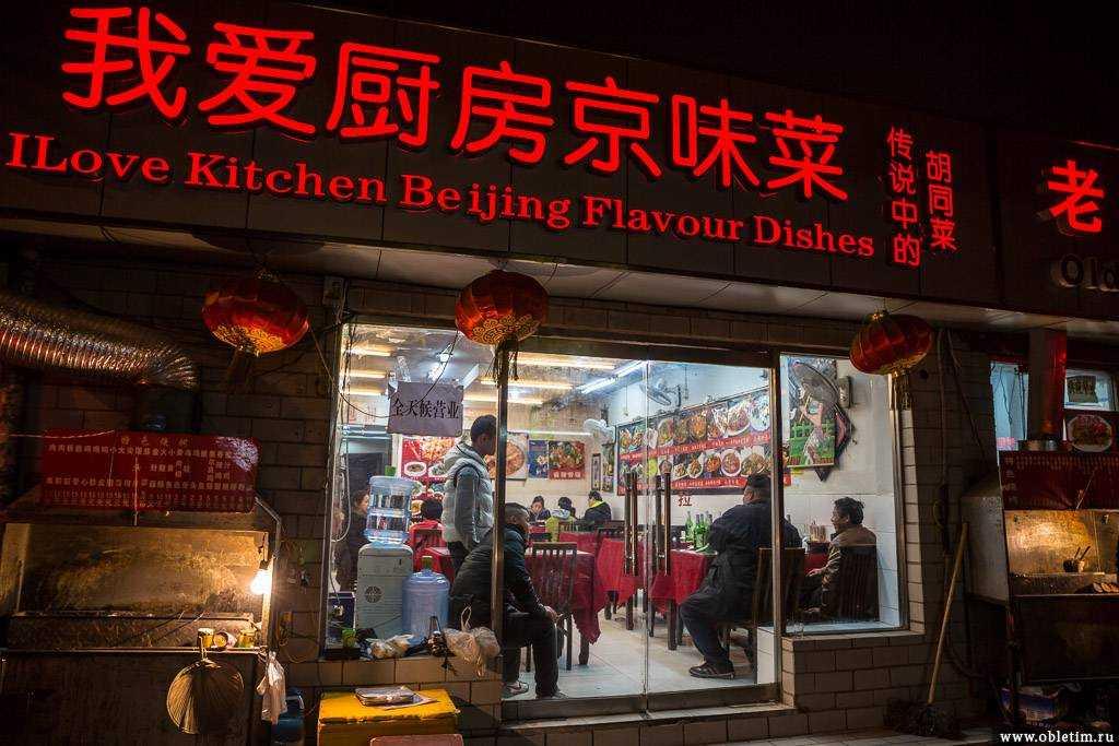 питание для детей в китае