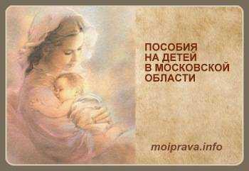 питание на детей в московской области