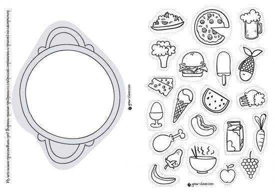 раскраски о правильном питании для детей