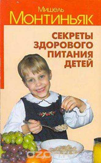 секреты здорового питания детей монтиньяк м pdf