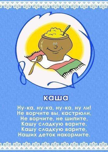 стихотворение о продуктах питания для детей