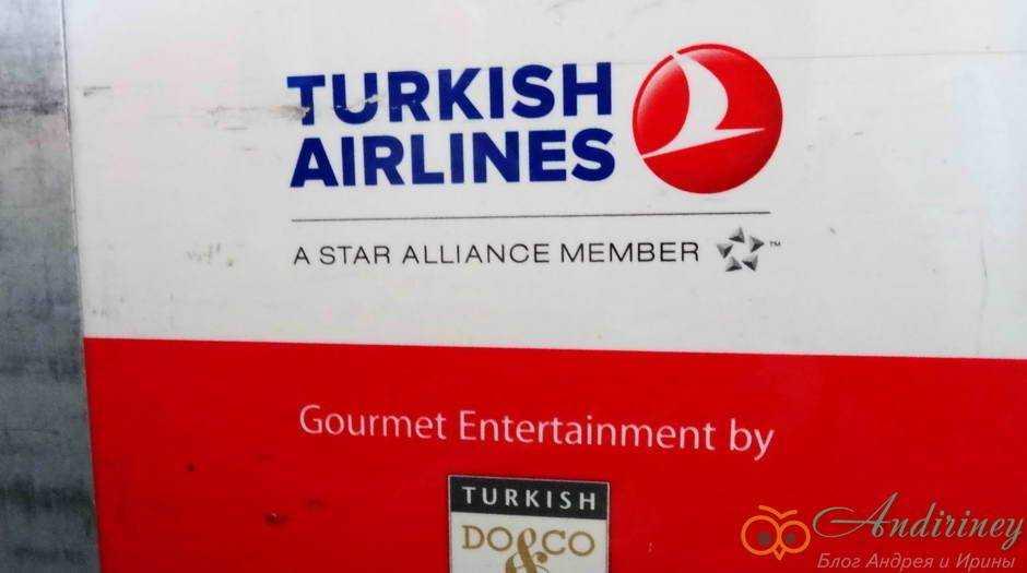 турецкие авиалинии питание для детей