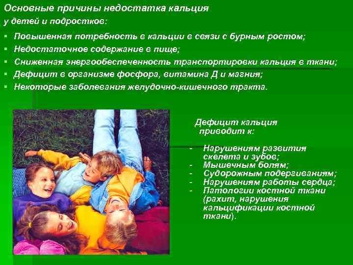 функциональное питание у детей