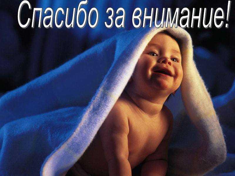 лечебное питание грудных детей