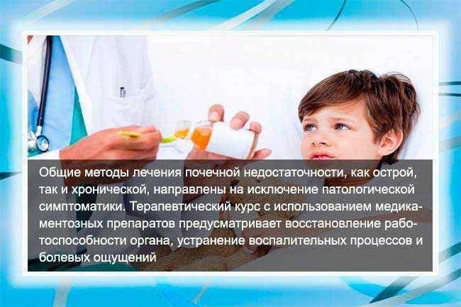 питание при острая почечная недостаточность у детей