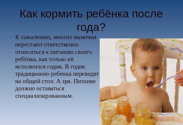 режим питания детей после 1 года схема