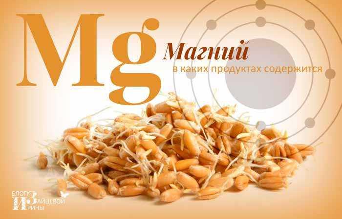 значение магния в питании детей и подростков
