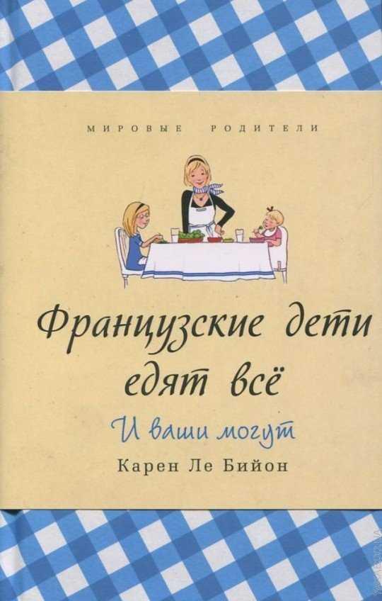 литература по питанию детей